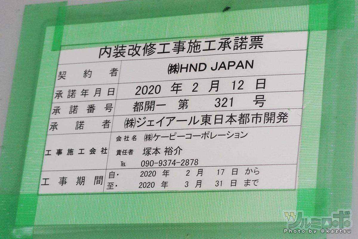 東十条で常に閉店まで行列が絶えないという有名店「麺処ほん田」が秋葉原に来月移転予定