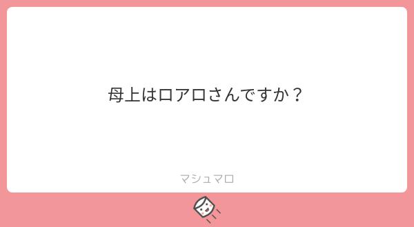 母上に関する質問が多かったので、お答えする  本田ロアロさんだ