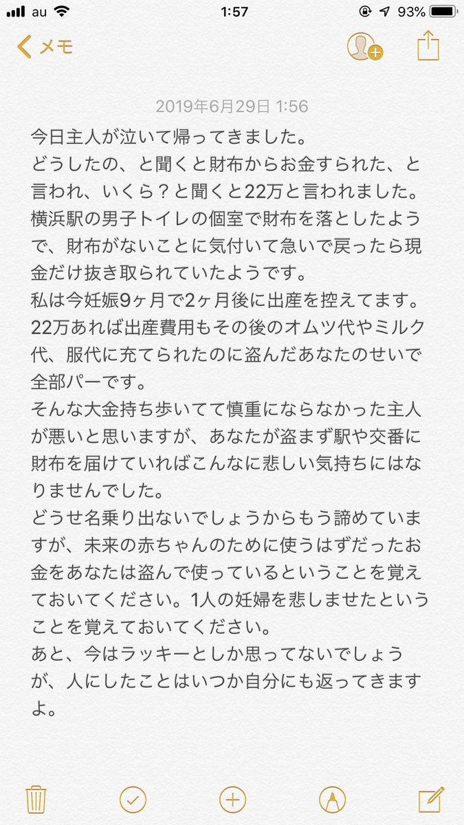 6/28 20時ごろ 横浜駅の男子トイレの個室で黒い長財布から22万円抜き取った人へ  #拡散希望