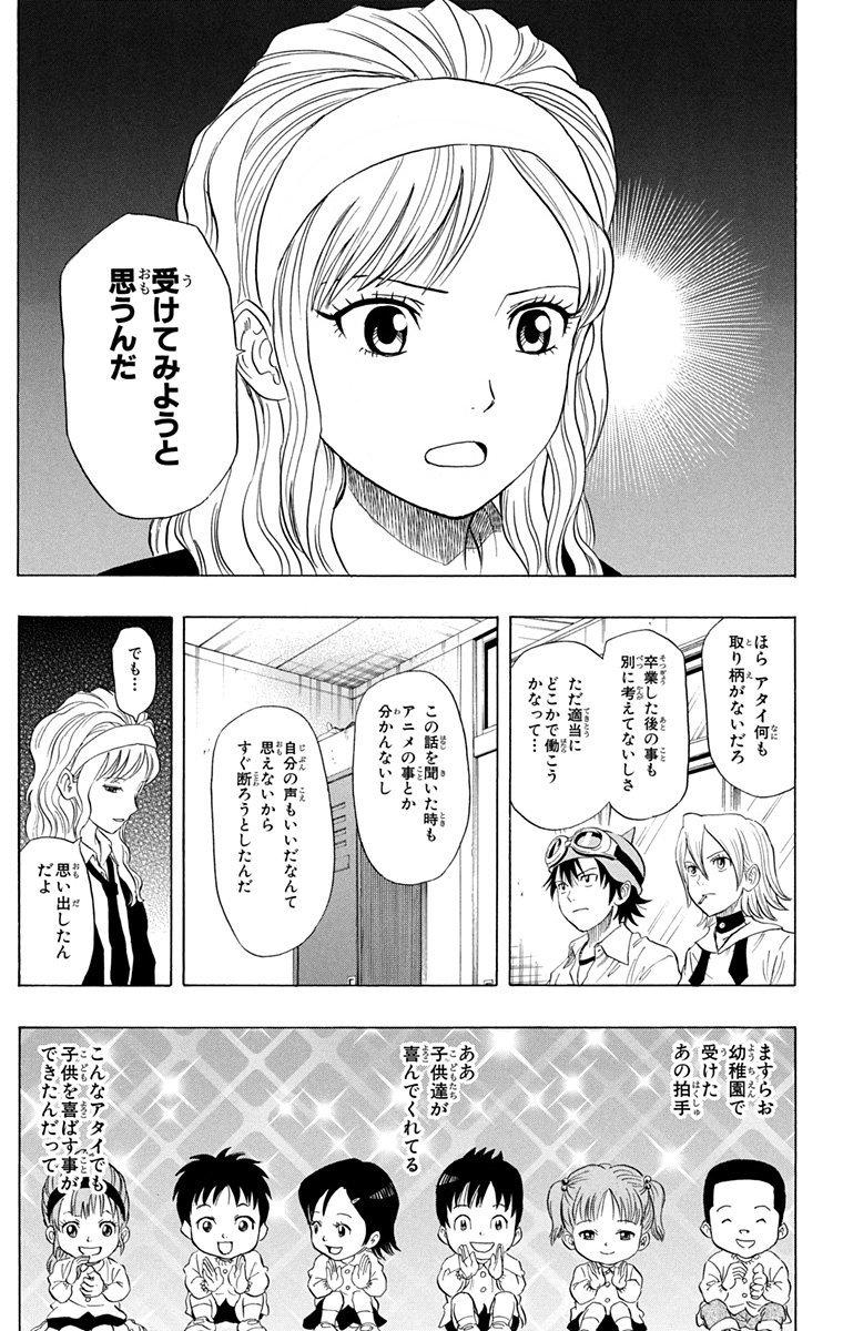 【ヤンキー女子がアニメ声優を目指す話】