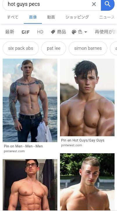 雄っぱいを探す検索ワードは「pecs(大胸筋)」なんだけど、このままだと邪魔なのが色々出てくるのでhot guyとかgayとか付けると洗練されてきます
