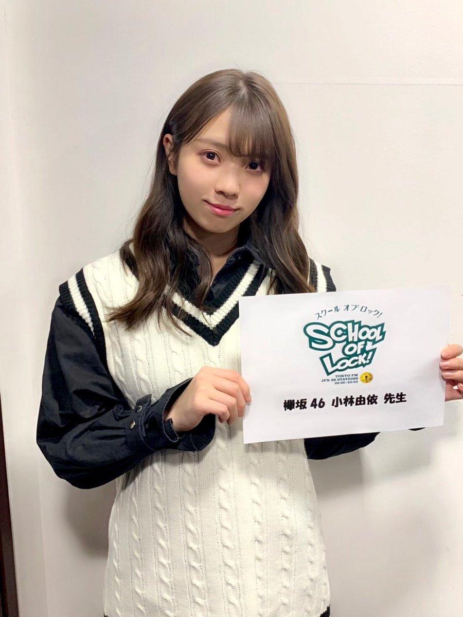 本日3月13日(水)22:00〜TOKYO-FM「SCHOOL OF LOCK!」に小林由依が生出演します🗝 ぜひお聴きください🔒  #欅坂46 #感情の構図 #SOL