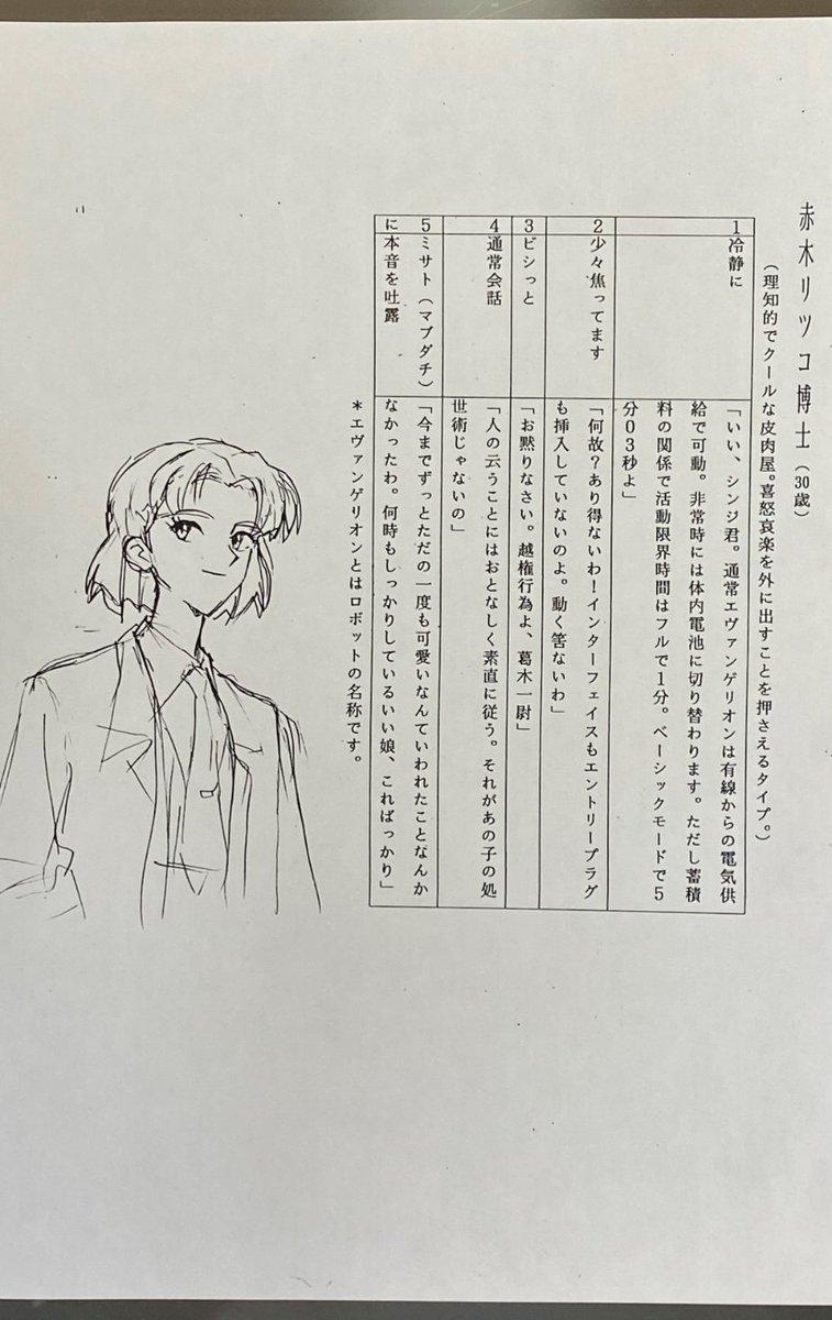 #エヴァ25周年  『新世紀~』蔵出し 貞本氏のキャスティングオーディション用原稿用紙のコピー