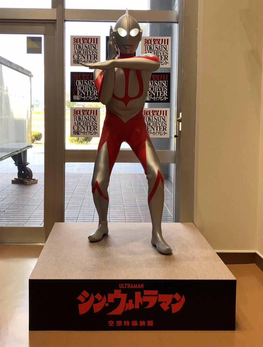 また、#特撮アーカイブセンター にて『シン・ウルトラマン』のスタチューが初お披露目されました