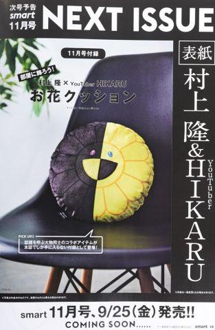 雑誌smartの11月号で村上隆さんと表紙になることが決定しました