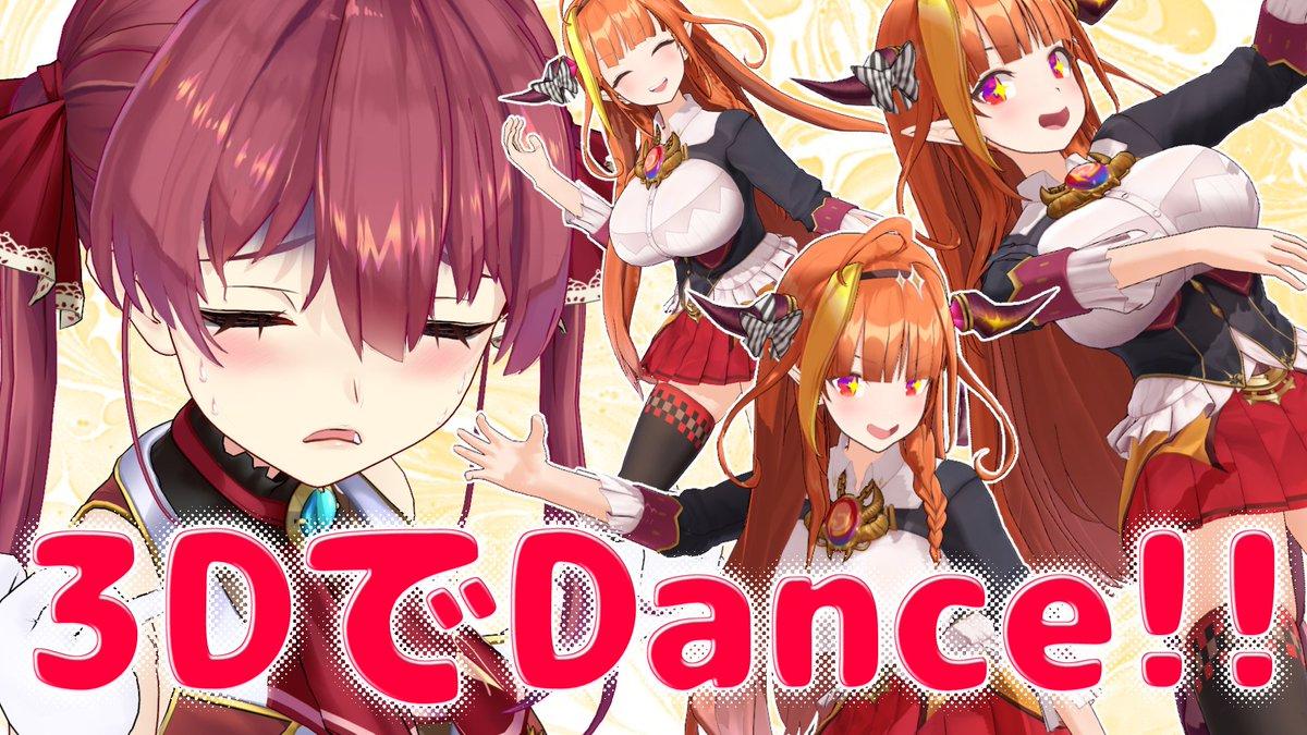 #マリココ3D  マリン船長が踊る…⁉怖いなぁ…怖いなぁ…  ▽待機枠です