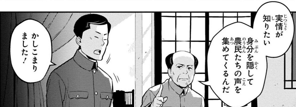 毛沢東「現場の声を集めよう」