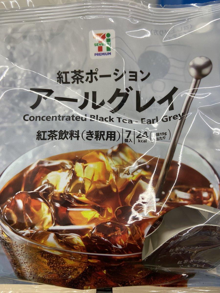 紅茶ポーションで作った紅茶に、このへんを氷代わりに入れると美味です