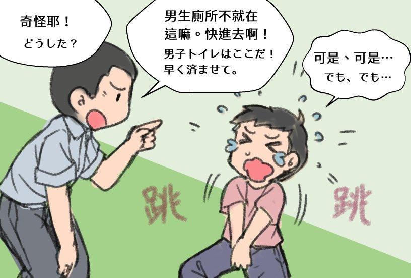 先週、台北の同人イベントFF33の閉会後、会場内の男子トイレで目撃した、心温まるお話です