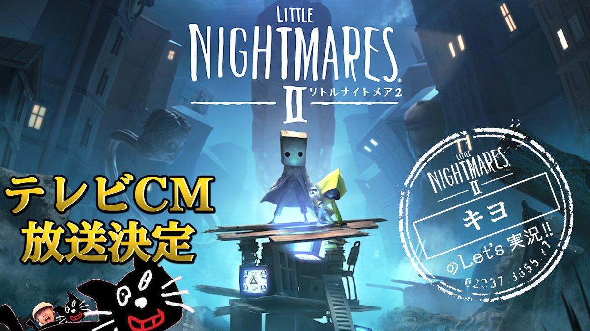 大人気ゲーム「リトルナイトメア2」のテレビCMにキヨが出演します