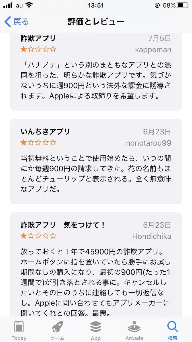 「ハナノナ」に擬態した詐欺アプリ 「ハナノナは」 内容はレビュー見てください
