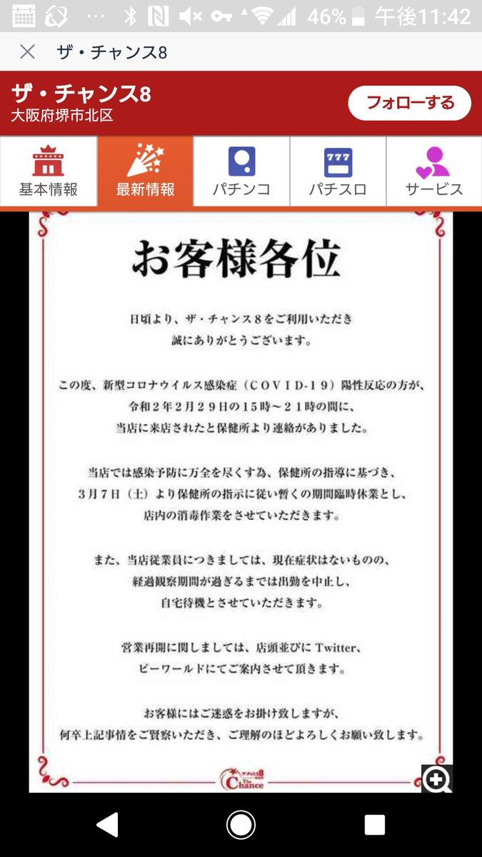 コロナウイルス感染者が6時間も滞在していた大阪府堺市のパチンコ店、なぜ全く報道されないのかしら