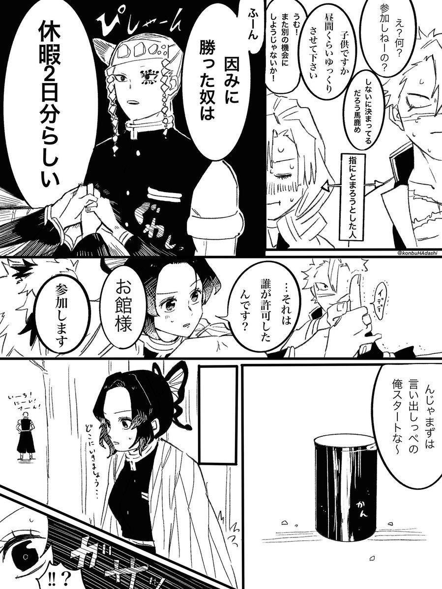 『柱が缶蹴りする話』(1/3)  ※色々すごい雑