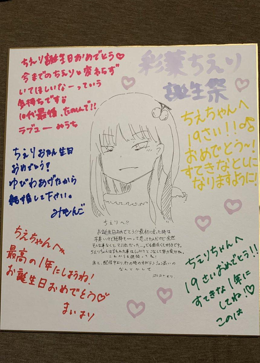 ちえりちゃんの誕生日の色紙をこっそり書いてもらうために、コレコレさんとの微笑ましいLINE #コレ恋48時間放送 #コレ恋生放送  #コレコレしか勝たん