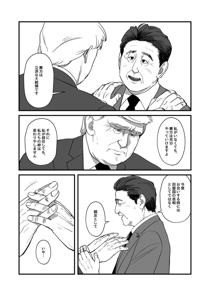 トラあべ漫画'