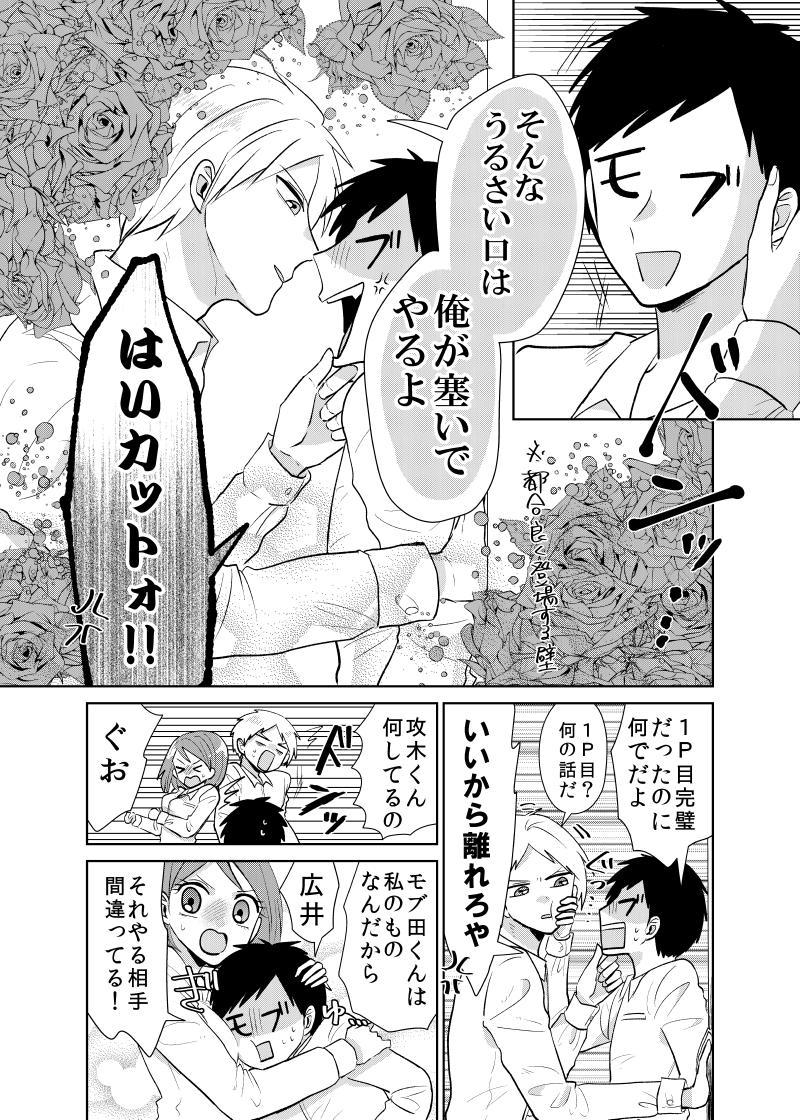 【創作漫画】モブが超モテる漫画2