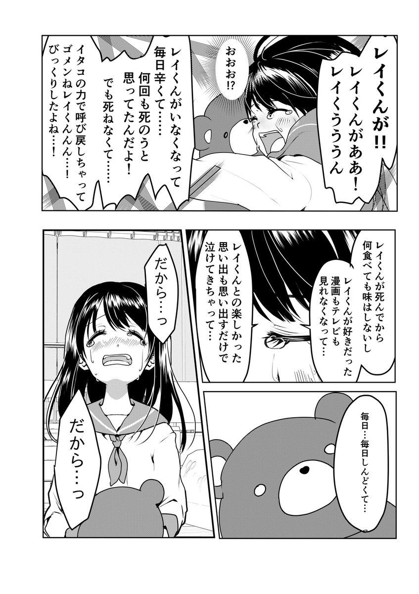 『ヤンデレ彼女に眠らせてもらえない話』②