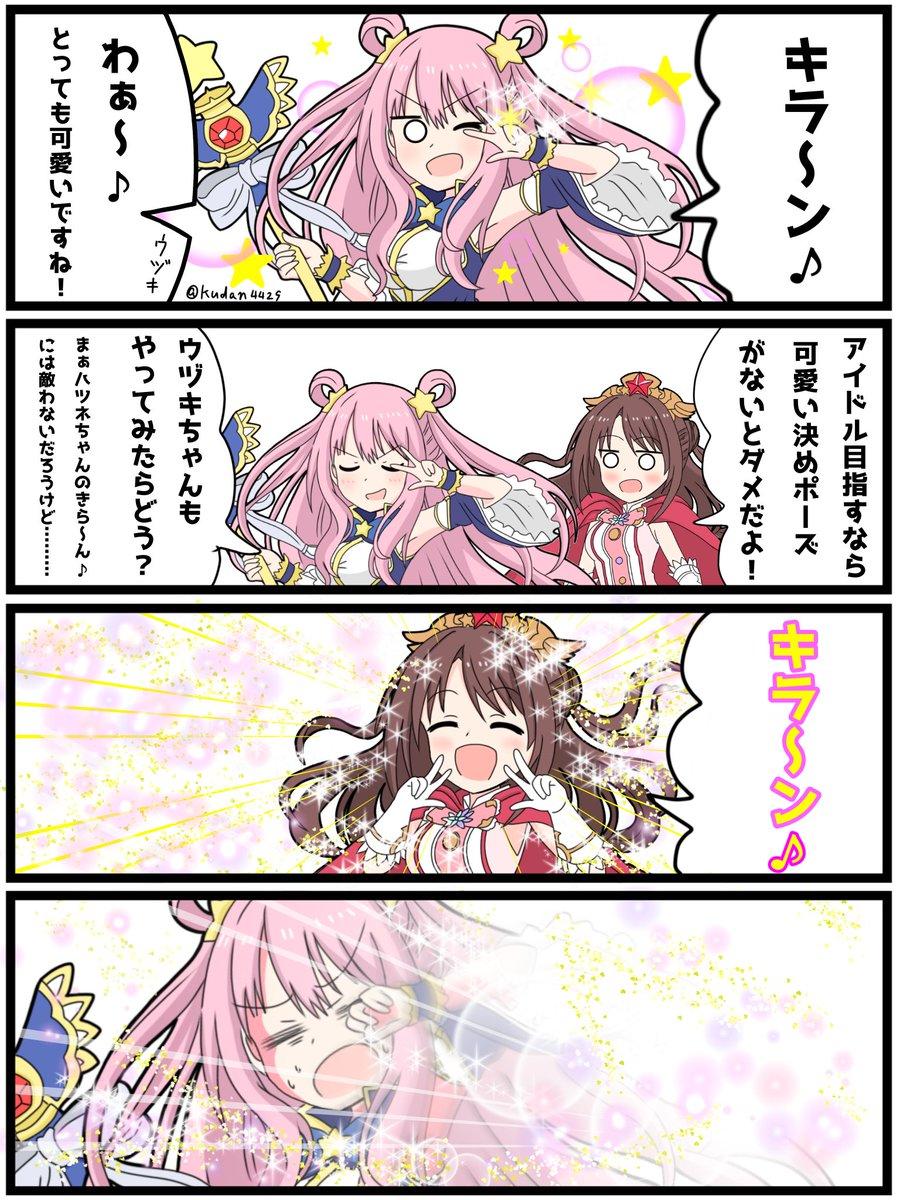 いきなりプリコネ漫画その3  「最強の笑顔」  #プリコネR