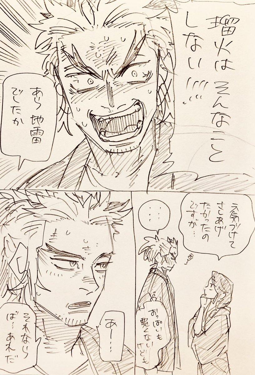 しんるか(+煉獄家)