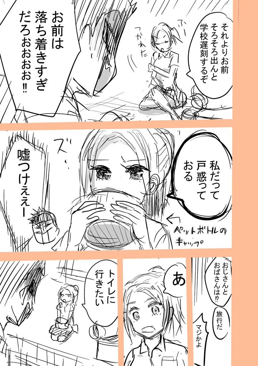 【創作漫画】幼馴染の女の子に振り回される話。