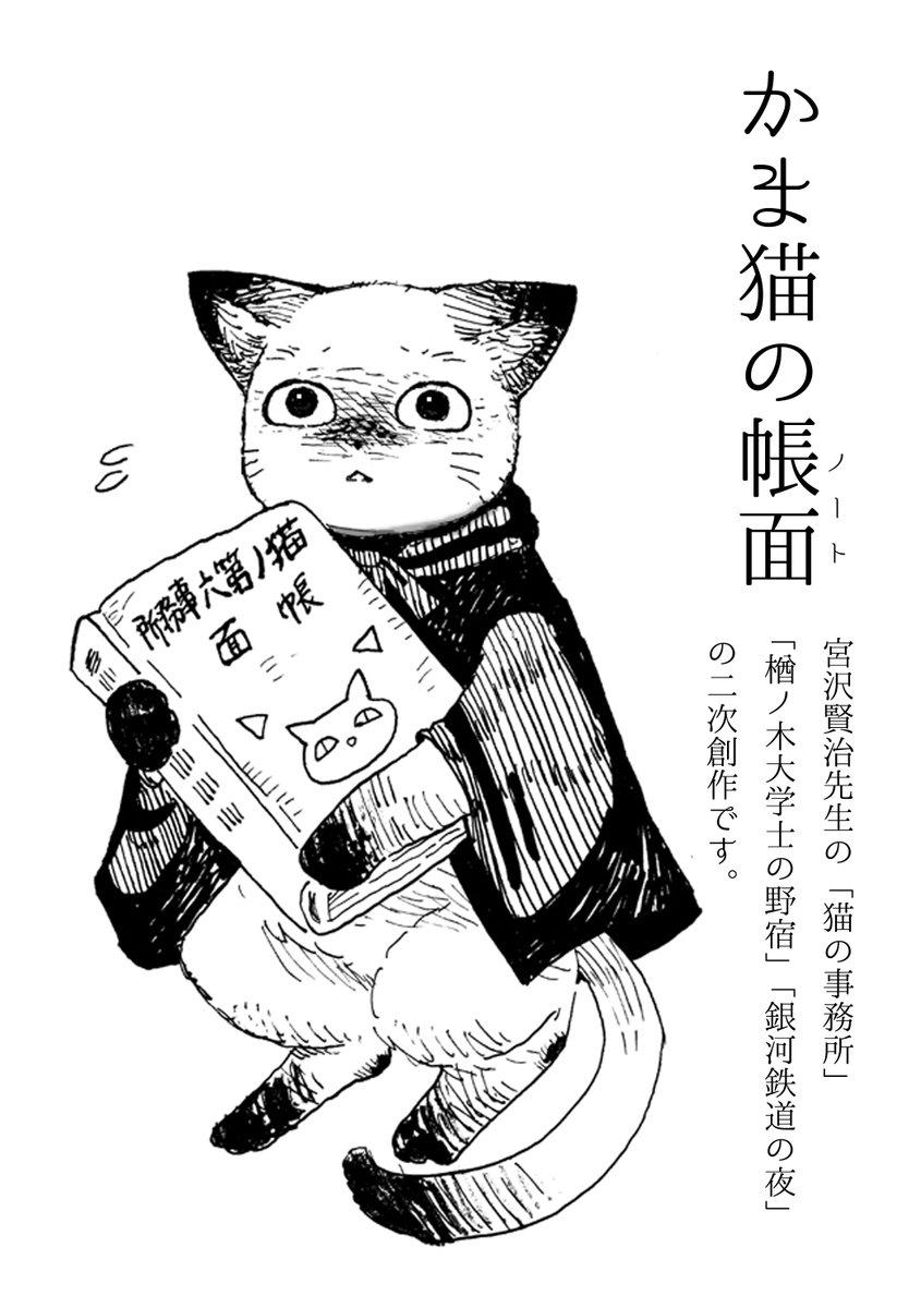 鉱物標本店の店番をする猫の話(1/4) 宮沢賢治先生の作品の二次創作です