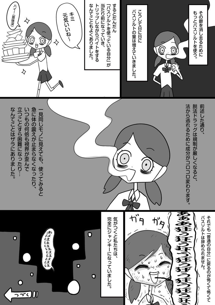 友達が脱法ドラッグにハマった話【前編】
