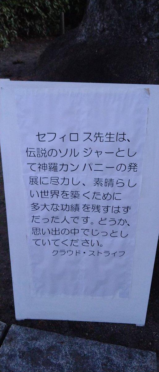 京大入試名物の折田先生像見に行ったら、セフィロスおった。