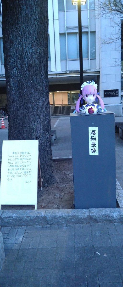 京大入試会場に、湊あくあ総長がいた。