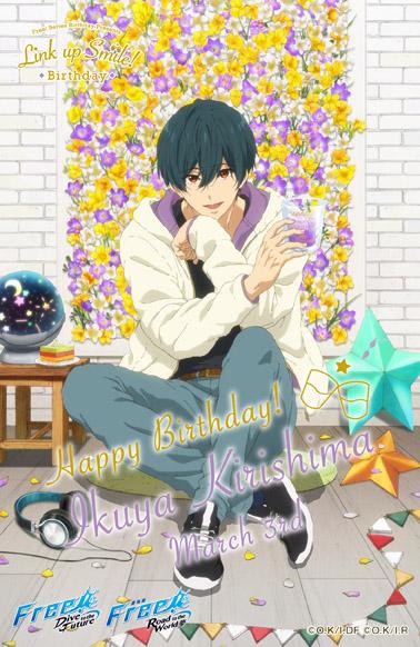 【Link up Smile! Birthday《郁弥》1/2】Happy Birthday!IKUYA☆本日3月3日は桐嶋郁弥の誕生日です