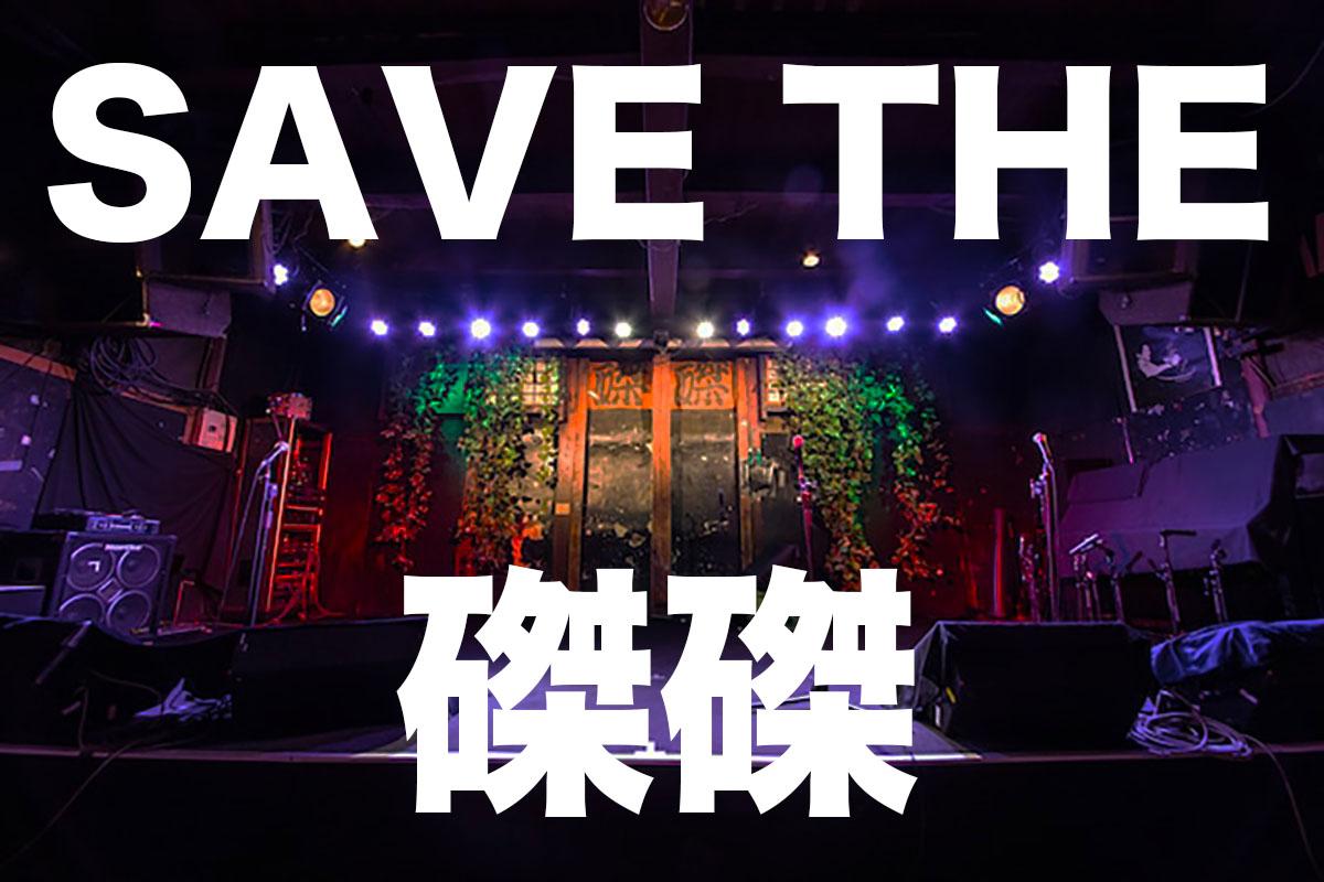 【SAVE THE 磔磔】  いつも磔磔を応援して頂きありがとうございます