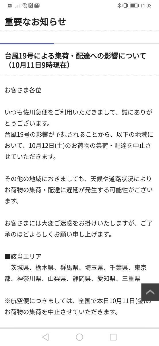 ググったら明日は関東・東海の11都県で配達中止なのね