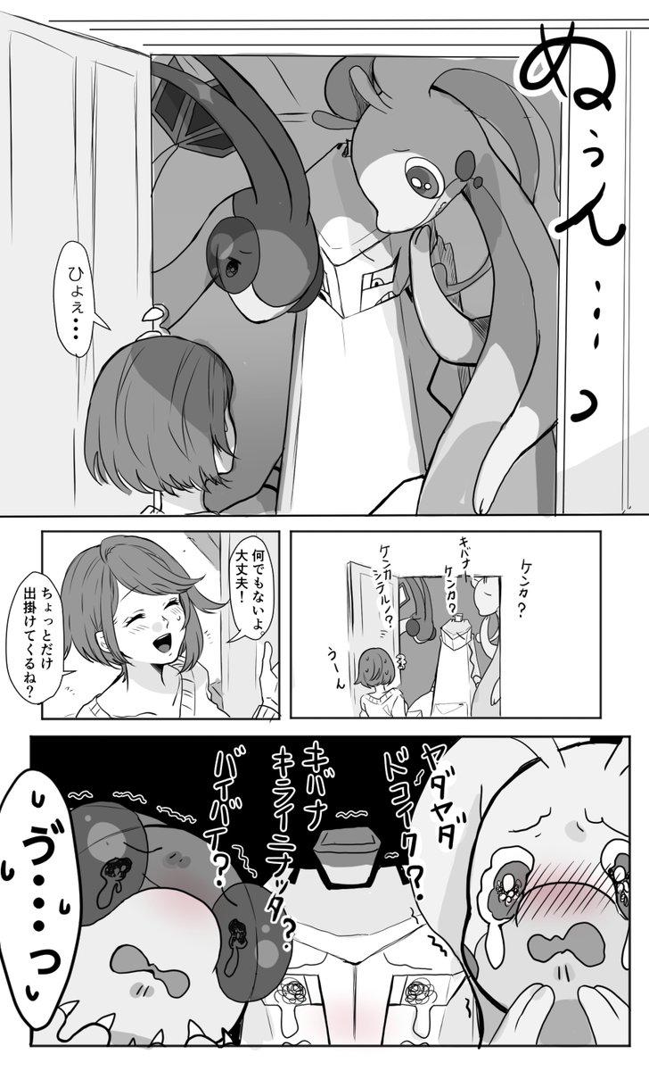 ポケモン キバユウ