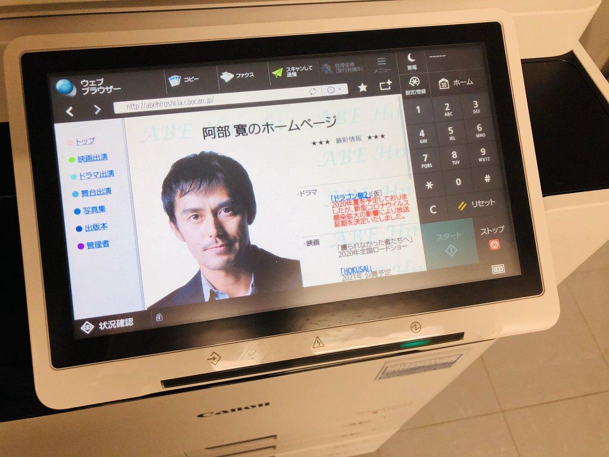 コピー機でもすぐに表示される阿部寛のホームページ