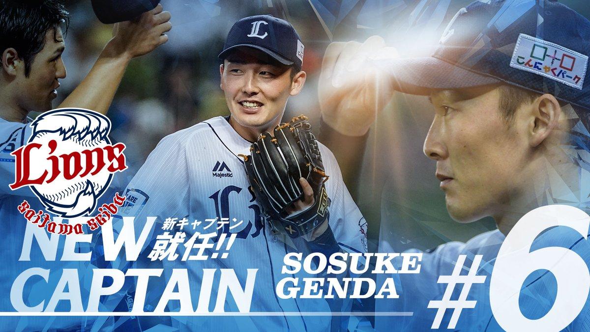 2020シーズンより #源田壮亮 選手が新キャプテンに就任することが決定いたしました