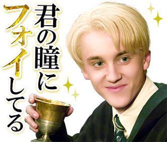 """【待望】「ハリー・ポッター」""""実写""""LINEスタンプ第3弾が登場"""