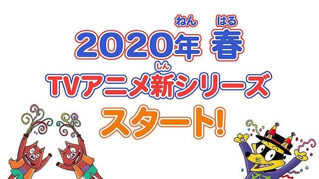 【来春スタート】『かいけつゾロリ』13年ぶりにテレビアニメ化