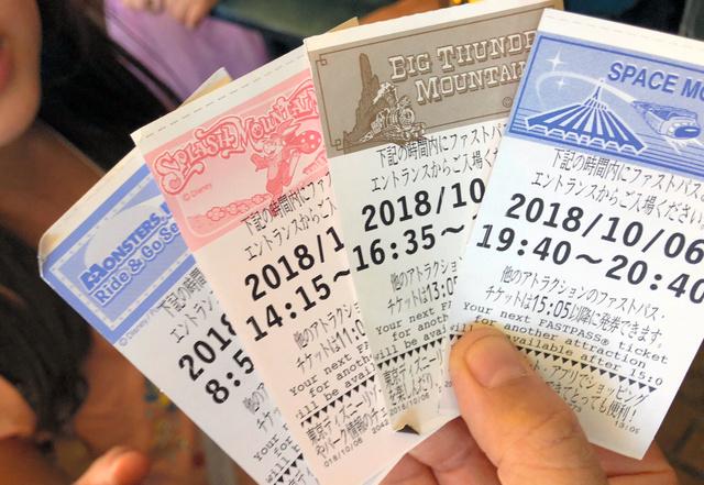 【今夏開始】東京ディズニーリゾート、スマホでファストパス発行へ   園内であれば発券機に行かずともFPを取得でき、指定された時間に行けば待たずに乗れる