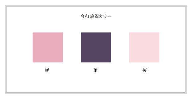 【選定】「令和 慶祝カラー」は梅・菫・桜の3色 日本流行色協会   日本の代表的な花にちなんで選定