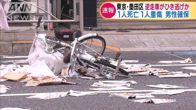 【身柄確保】高齢男性が逆走でひき逃げか、2人死傷 墨田区   現場から約3キロ離れた路上でフロントガラスが割れた車が見つかり、警察は運転していた高齢男性から事情を聴いている