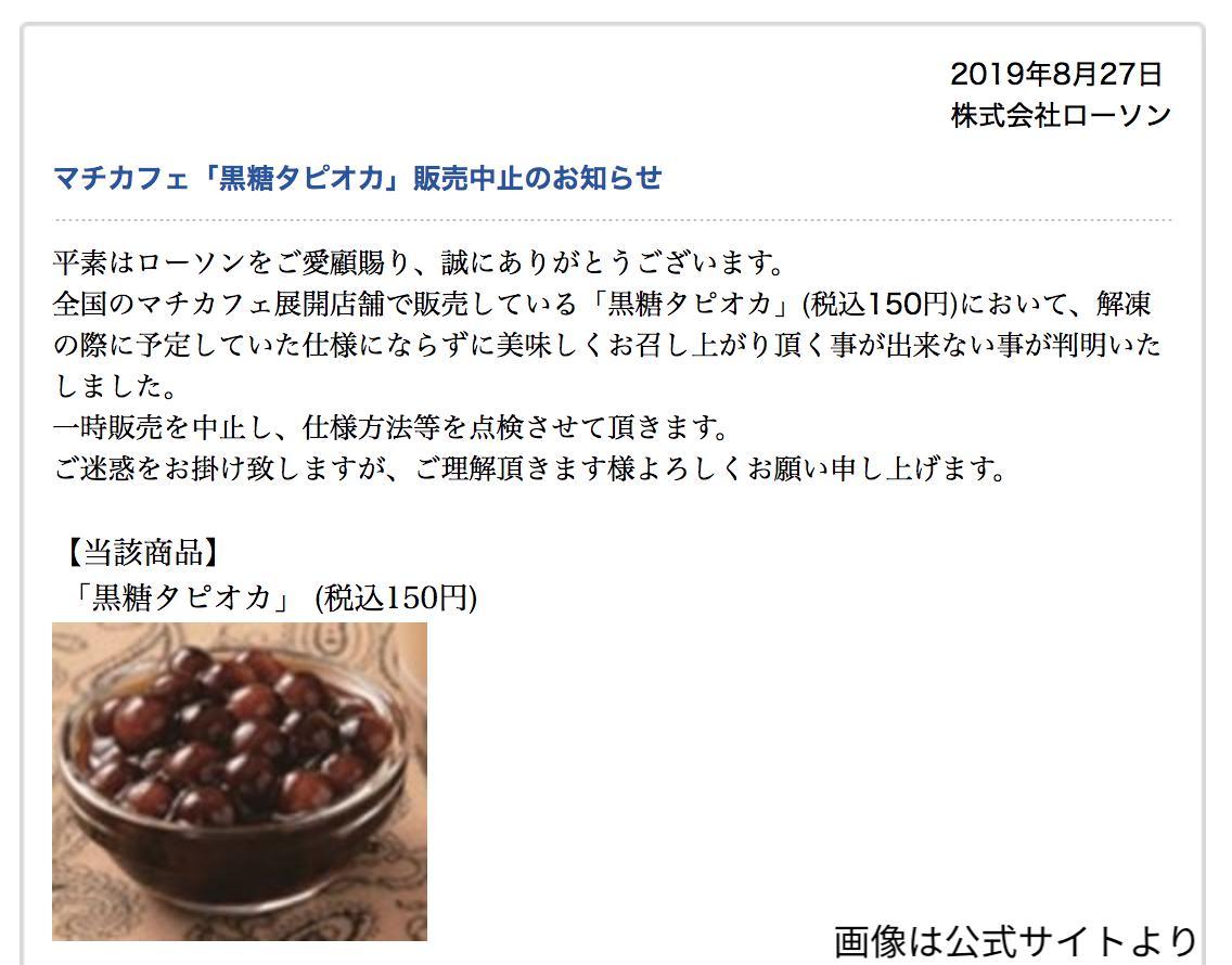 【公式サイトで発表】ローソン、発売初日の「黒糖タピオカ」を販売中止   「解凍の際に予定していた仕様にならずに美味しくお召し上がり頂く事が出来ない事が判明」したとして、一時販売を中止して点検するとした