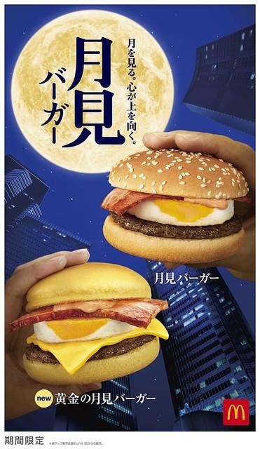 【秋の風物詩】マクドナルド「月見バーガー」今年も登場