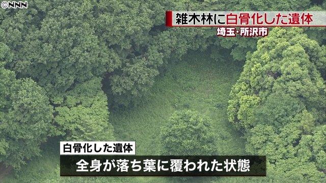 【身元確認へ】埼玉・所沢市の雑木林に白骨化した遺体   近所の男性が「人の骨がある」と通報