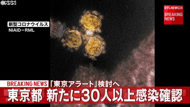 【新型コロナ】東京都、「東京アラート」を検討へ   東京都は、感染者数が増えていることや、感染経路の不明率などが基準を超えていることなどから「東京アラート」を出す検討に入ったという
