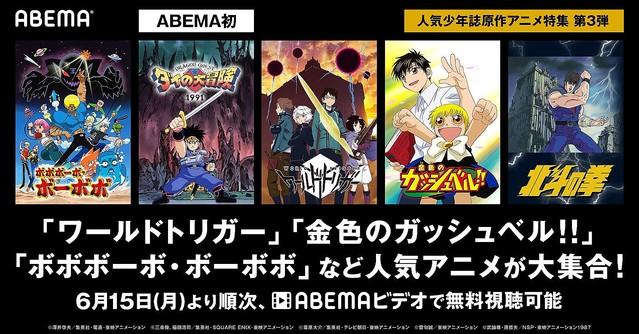 【神】『ボボボーボ・ボーボボ』など少年誌原作アニメ、ABEMAで無料配信   他にも『ワールドトリガー』『金色のガッシュベル!!』『北斗の拳』などがラインナップ