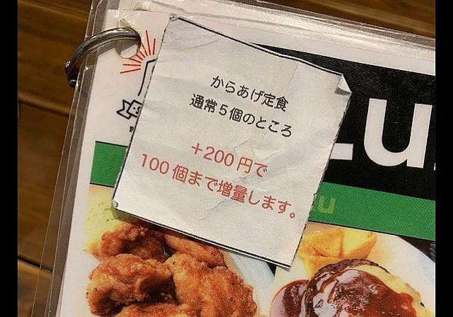 【太っ腹】ランチの定食に+200円でからあげを100個まで増量できる店 渋谷   食べきれなかった場合は「1個につき200円頂戴します」とのこと