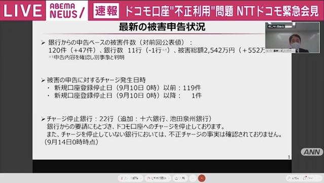 【会見】NTTドコモ「口座止めることは考えていない」   「回線利用者を中心に正常な状態でお使い頂いていらっしゃるので、口座自体を止めることは考えていない