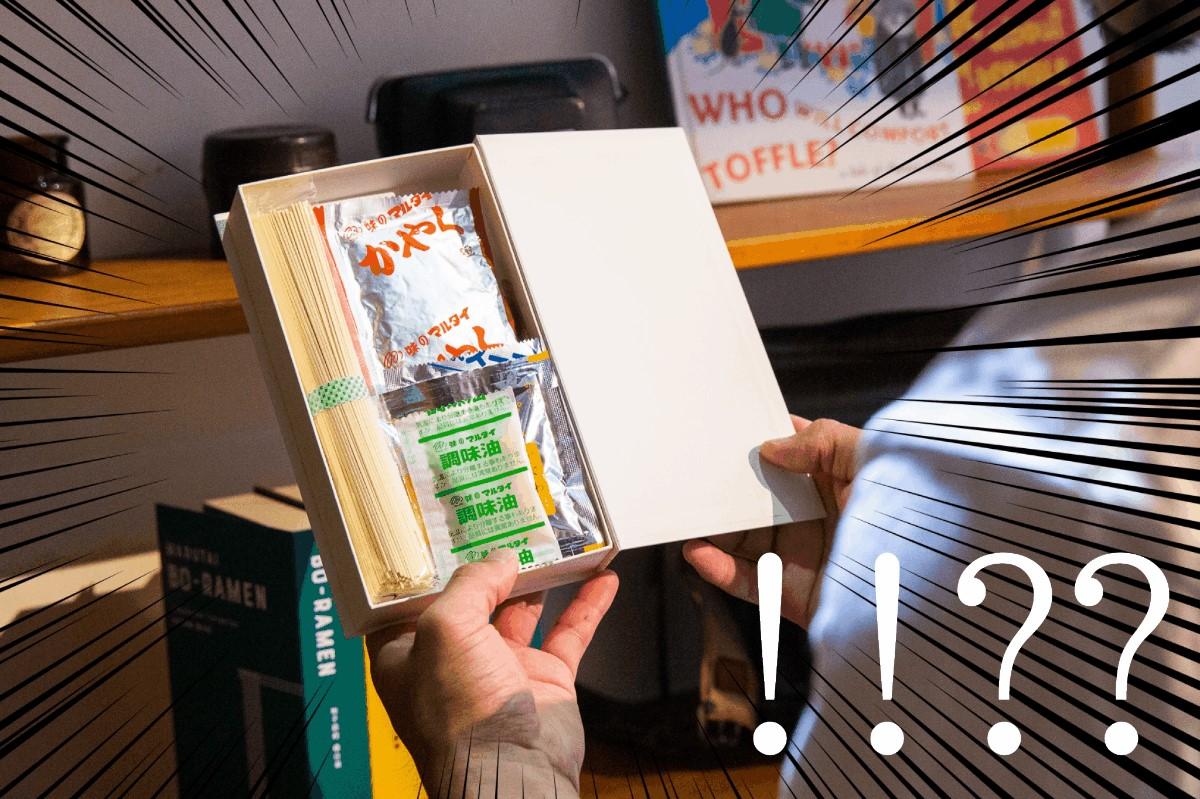 【そうはならんやろ】マルタイ、創業60年記念で「BO-RAMEN」を限定販売へ   担当者は「ブック型パッケージでお洒落なインテリアにもなる棒ラーメンを目指しました」と話している