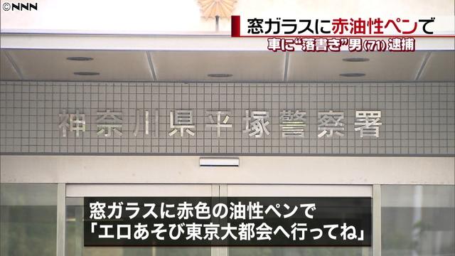 【油性ペン】駐車場の車に落書き、71歳の男逮捕 神奈川   窓ガラスには、赤色の油性ペンで「エロあそび東京大都会へ行ってね」などと書かれていた