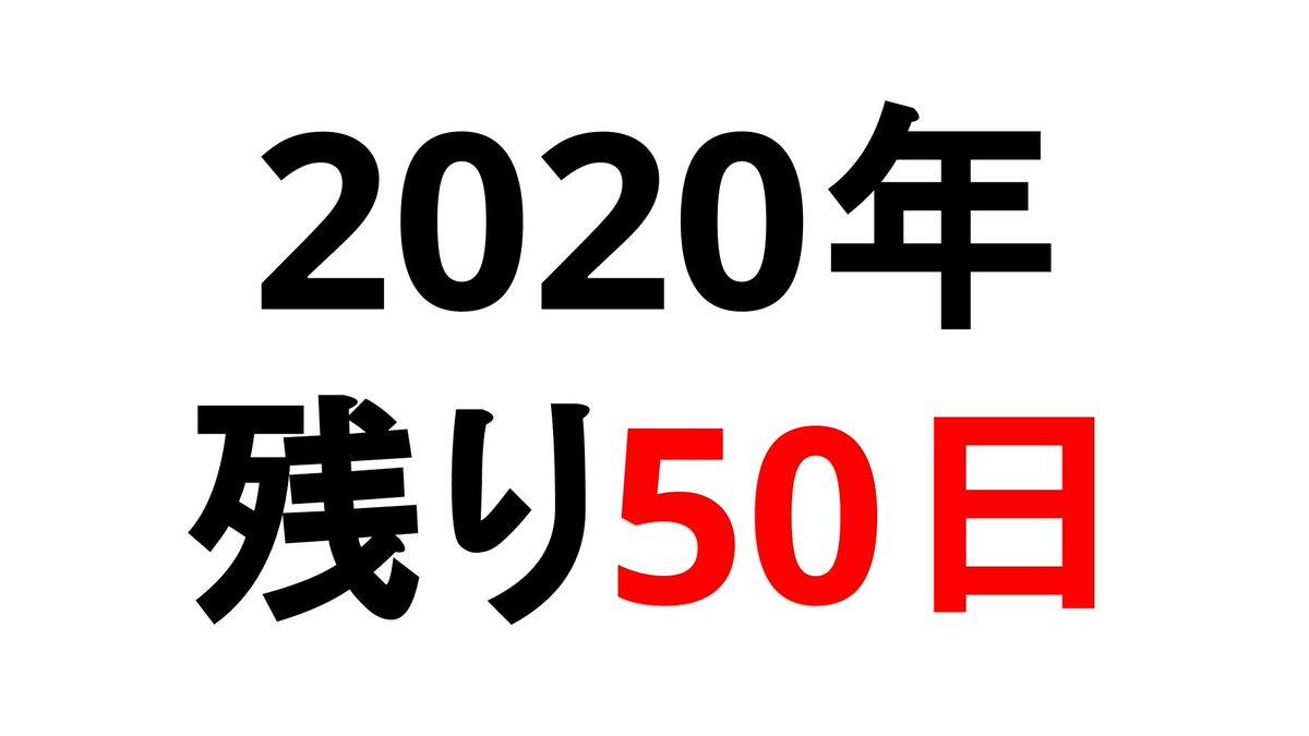 本日11月12日で「今年残り50日」  2020年の約86%が終了しました