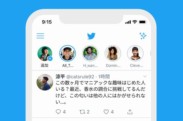 【順次実装】Twitter、24時間で投稿が消える新機能「フリート」を導入開始   導入には「日常のふとしたことがツイートしにくくなっている」という使い方の変化が背景にあるという